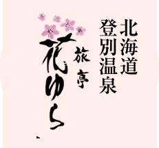北海道登別温泉 旅亭花ゆら